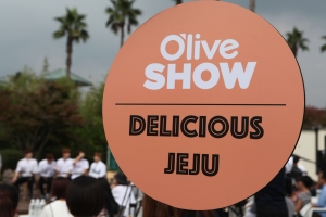 Olive Show: Delicious Jeju