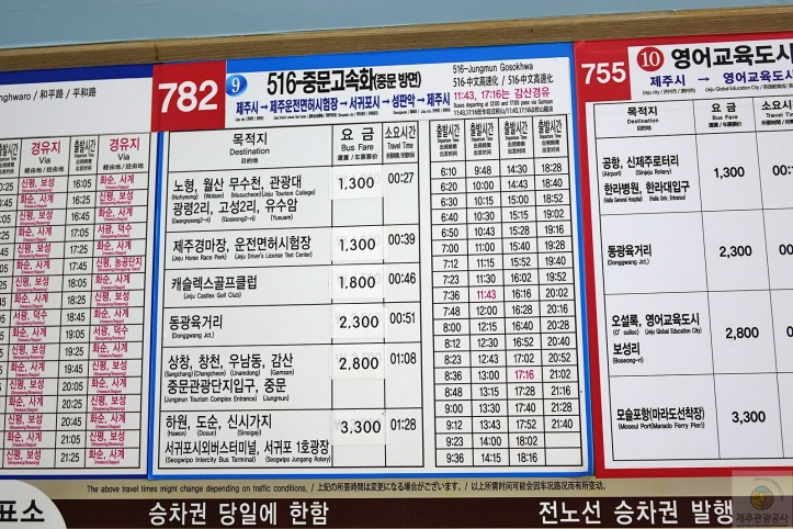 Jeju Intercity Bus Terminal: How do I go to Seogwipo and
