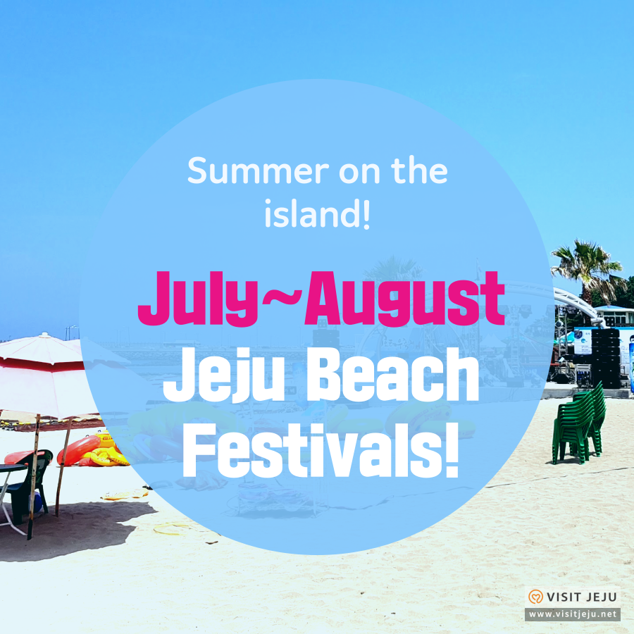 Jeju Island Beaches: [Visit Jeju Island] Summer Festivals At The Beach