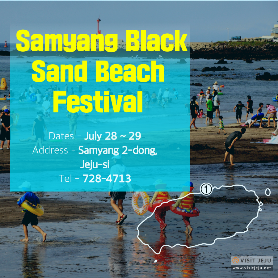 Jeju Island Beaches: [Visit Jeju Island] Summer Festivals At The Beach