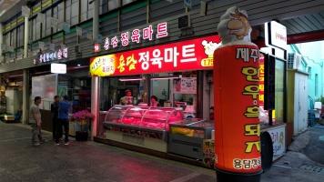 Yongdam Butchers