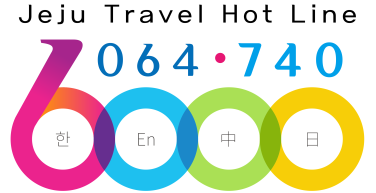 관광정보센터_Jeju_travle_hot_line