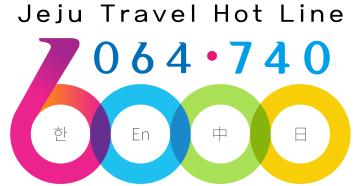 관광정보센터_Jeju_travle_hot_line