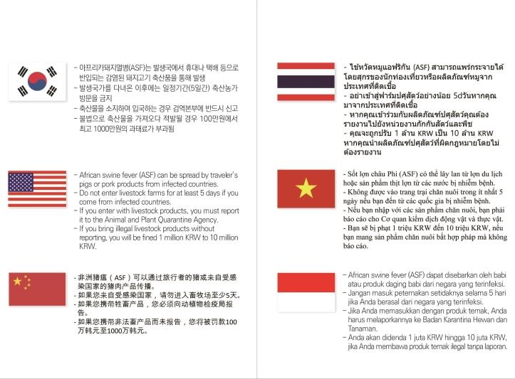 ASF_5개국어_홍보_리플렛1(내지)