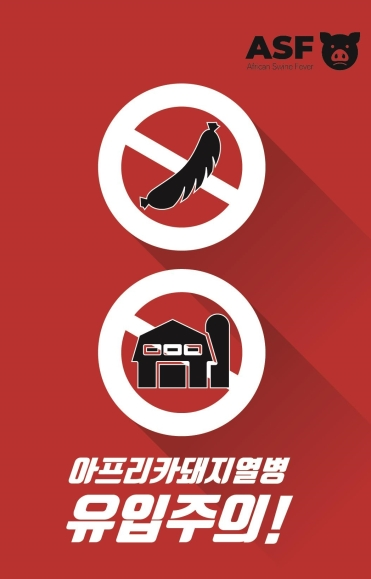 ASF_5개국어_홍보_리플렛1(표지)