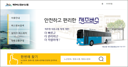 bus site page screenshot