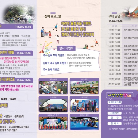 Festivals – Jeju Tourism Organization's Travel Blog