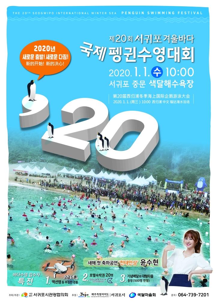 펭귄수영대회-포스터-최종-10-2-펭귄