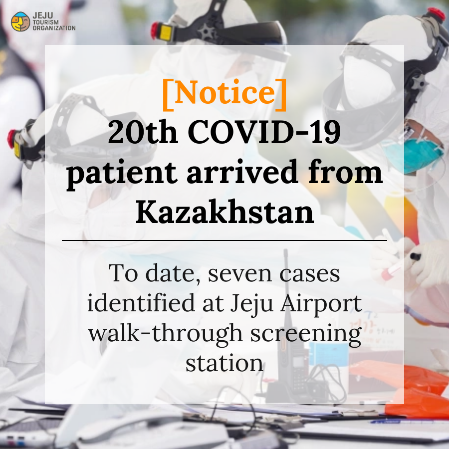[Notice] 20th Jeju COVID-19 patient arrived from Kazakhstan